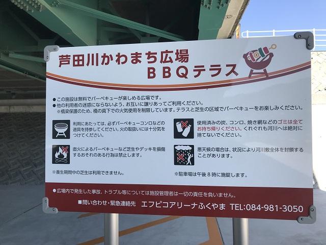 芦田川かわまち広場BBQテラス