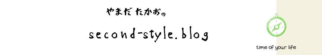second-style【セカンドスタイル】